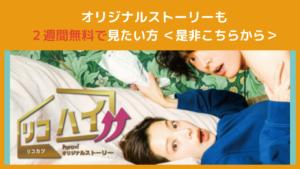 rikokatsu_in