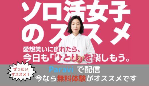 江口のりこさん主演ドラマ25「ソロ活女子のススメ」