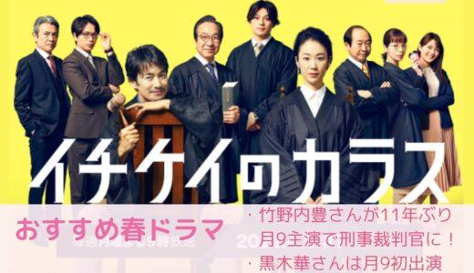2021年春月9は竹野内豊さん主演「イチケイのカラス」