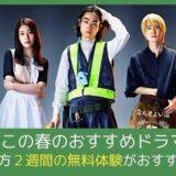 「コントが始まる」菅田将暉、有村架純、仲野太賀、神木隆之介の豪華キャストが熱演!