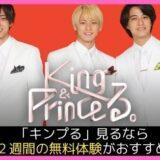 King&Prince、初冠番組「King & Princeる。」がHuluで配信決定!