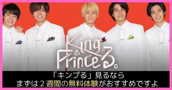 king&prince_ru