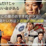 この夏のおすすめドラマ、日曜劇場「TOKYO MER~走る緊急救命室~」