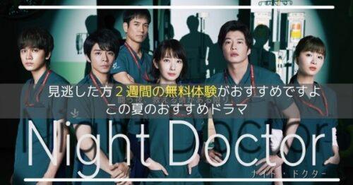 nightdoctor