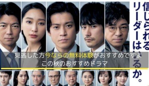 小栗旬さん主演ドラマ・日本沈没